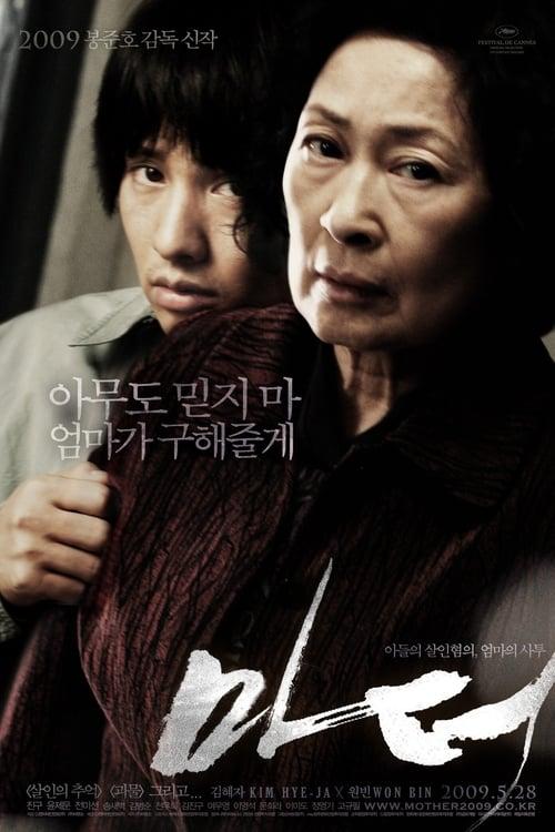 Póster película Mother