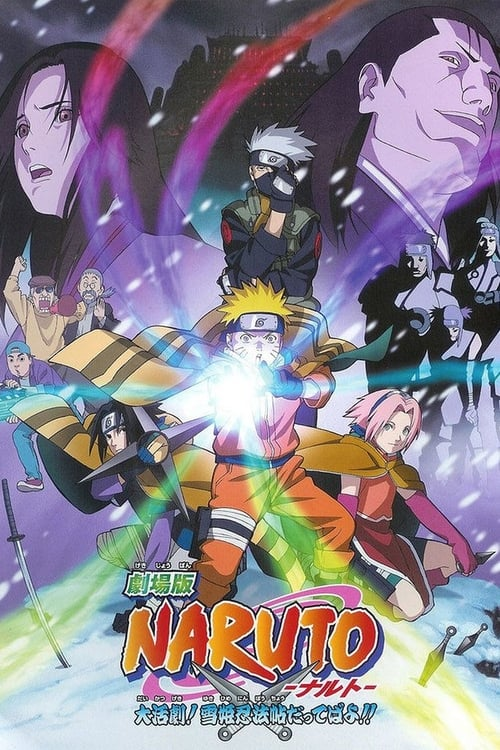 Naruto 1: ¡La Gran misión! ¡El rescate de la Princesa de la Nieve! poster