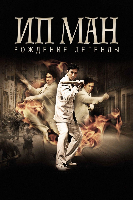 Ip Man. La leyenda poster