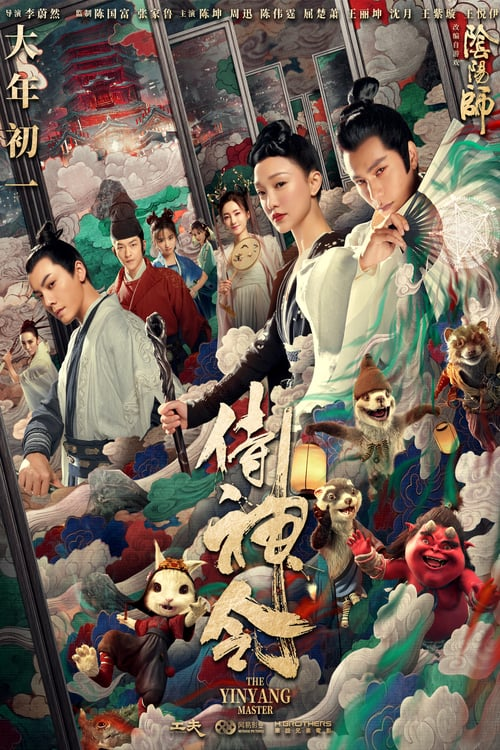 The Yin Yang Master poster
