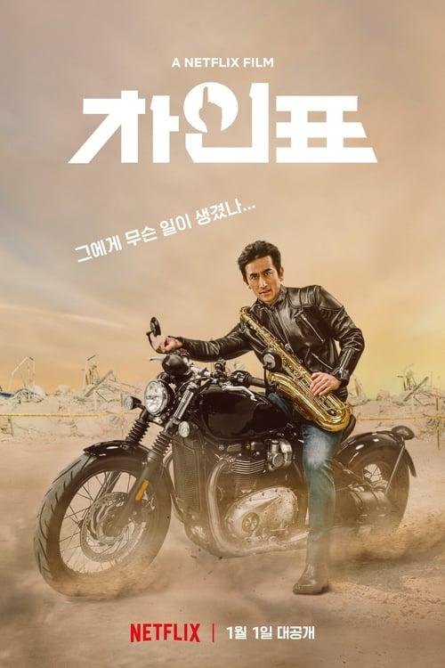 ¿Qué fue del Sr. Cha? poster
