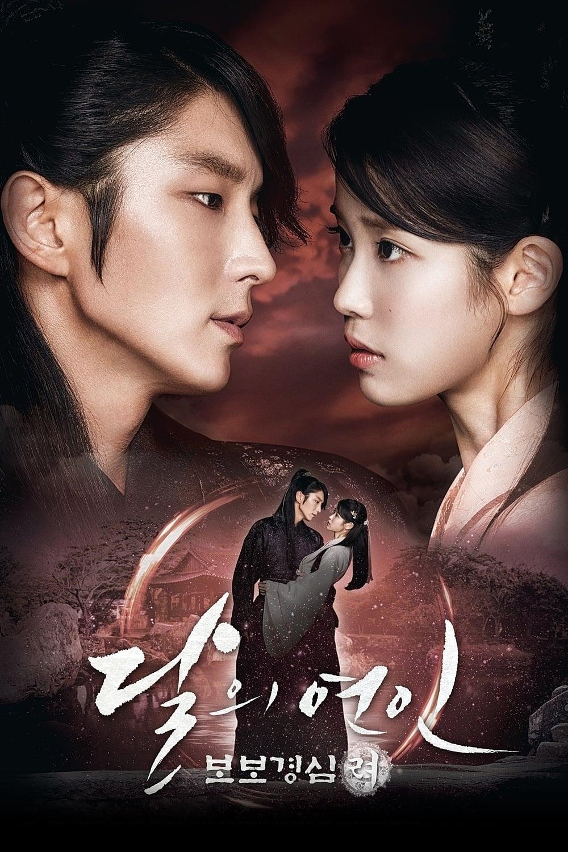 Póster Amantes de la Luna Escarlata: Corazón Ryeo