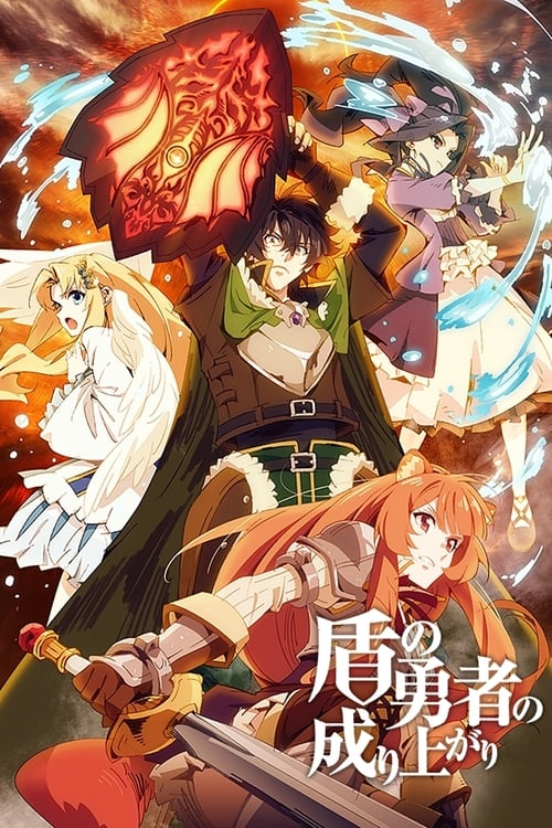 Póster The Rising of the Shield Hero