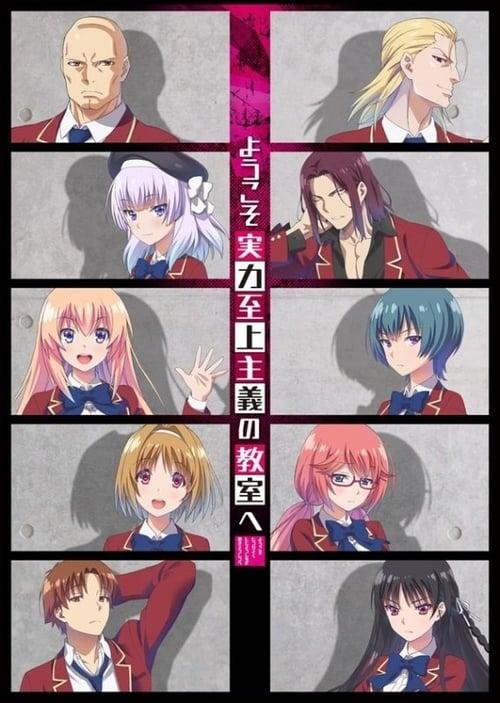 Youkoso Jitsuryoku Shijou Shugi no Kyoushitsu e (TV) poster