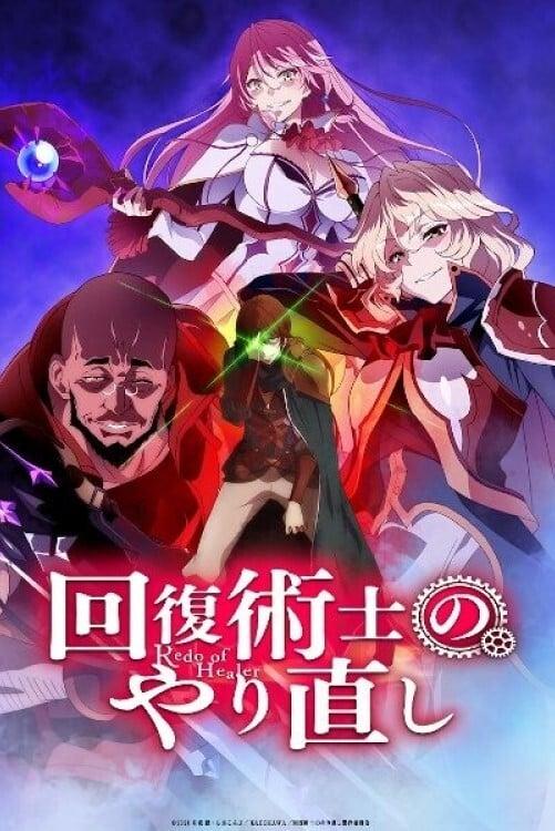 Kaifuku Jutsushi no Yarinaoshi poster