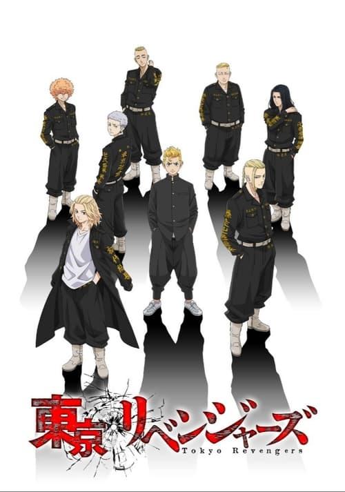 Tokyo Revengers poster