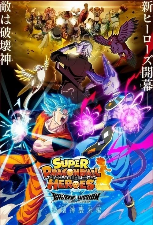 Temporada 3 : Dragon Ball Heroes