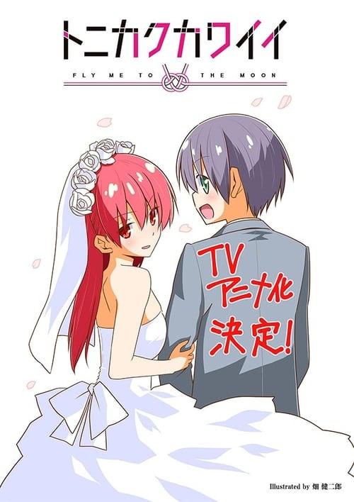 Temporada 1 : Tonikaku Kawaii